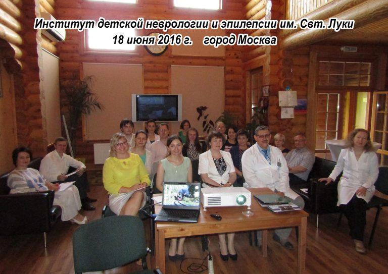 Институт неврологии и эпилепсии москва